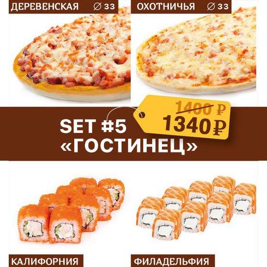 "Пицца и суши ""Сет Гостинец"" доставка Омск"