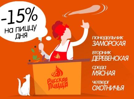 акции на день рождения омск