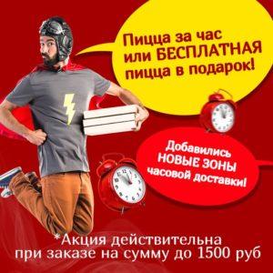 Акция - Пицца за час или Бесплатная пицца в подарок!