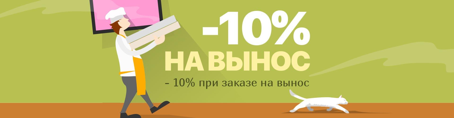 Акция - Скидка 10% при заказе на вынос
