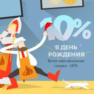 Акция - Скидка 10% в День рождения