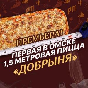 "Первая пицца в Омске 1,5 метра ""Добрыня"""