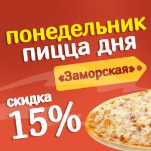 Акция - Пицца дня (Понедельник) Заморская - скидка 15%