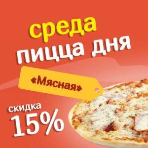 Акция - Пицца дня (Среда) Мясная - скидка 15%