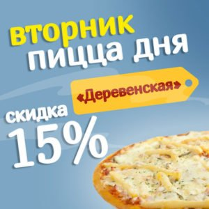 Акция - Пицца дня (вторник) Деревенская - скидка 15%